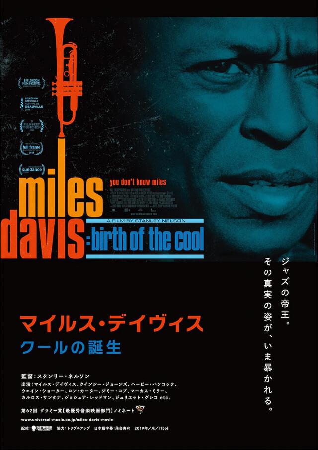 【Jazz News】映画『マイルス・デイヴィス クールの誕生』日本劇場公開決定